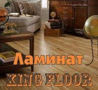 Ламинат King Floor