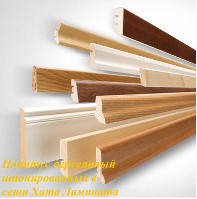 Плинтус деревянный шпонированный