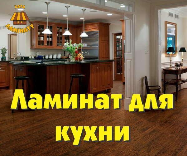 ламинат для кухни