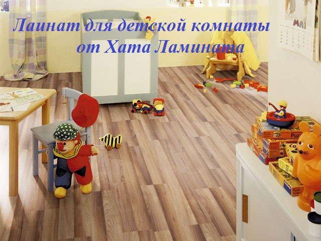 Ламинат в детскую комнату. Хата Ламината в Запорожье.