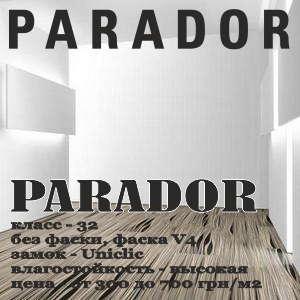 Ламинат PARADOR (Парадор, Германия)