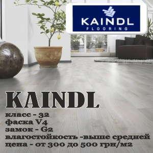 Ламинат KAINDL (Каиндл), Австрия