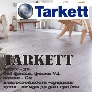 Ламинат Tarkett (Таркетт, Германия)