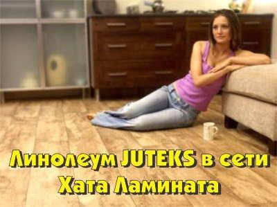 купить линолеум juteks в сети магазинов Хата Ламината