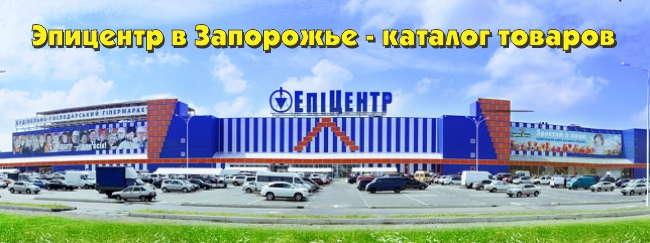 Эпицентр_в_Запорожье- каталог_товаров
