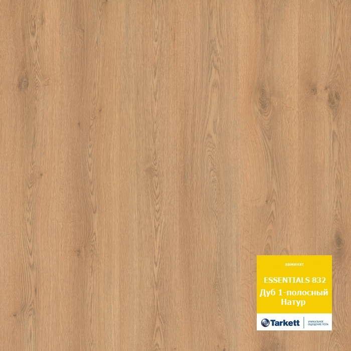 Ламинат Tarkett Essentials 832 Дуб1- полосный Натур
