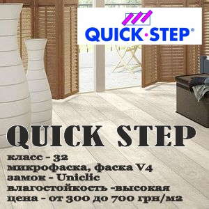 Ламинат Quick Step (Квик Степ, Бельгия)