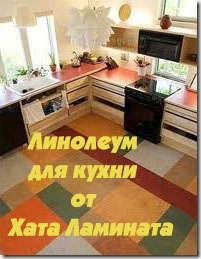 Линолеум для кухни - как выбрать?
