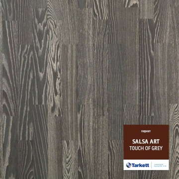 Паркетная доска Salsa Art Touch of Grey