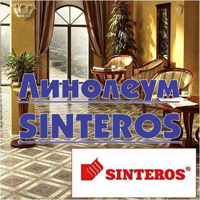 линолеум синтерос (sinteros)