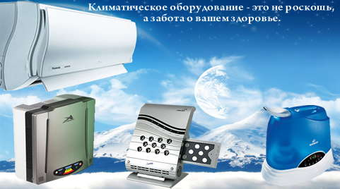Ионизатор воздуха, назначение, цены, где купить