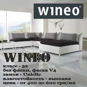 Ламинат Wineo (Witex), Германия