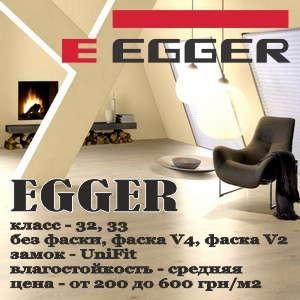 Ламинат EGGER (Еггер, Германия) - цена, фото, купить