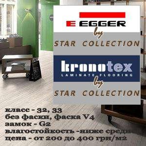 Ламинат Star Collection - Германия, низкие цены, 5G замковая система