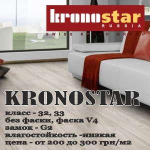 Ламинат Kronostar - качественно и недорого - Хата Ламината