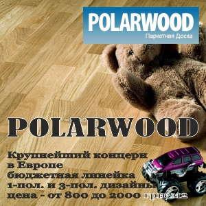 Купить паркетную доску Polarwood. Фото, цены, характеристики