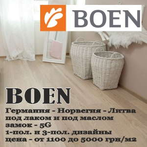 Паркетная доска Boen