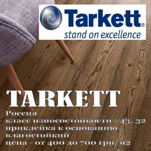Виниловые покрытия Tarkett ART VINYL New Age