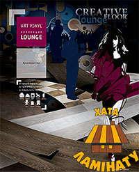 Виниловые покрытия Art Vityl New Age (Арт Винил, Нью Эйдж)