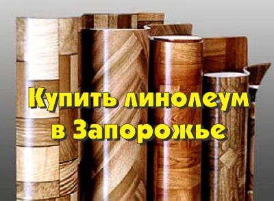 купить линолеум в Запорожье