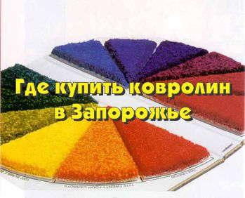 где купить ковролин в Запорожье